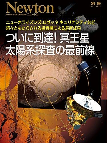 ついに到着! 冥王星 太陽系探査の最前線 (Newton別冊 ニュートン ム...