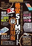 格安SIMカード マル秘 活用術 (ハッピーライフシリーズ)