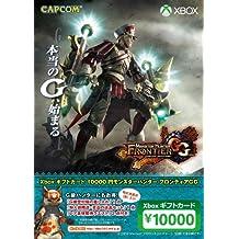Xbox ギフトカード 10000円 モンスターハンター フロンティアGGバージョン【旧マイクロソフト ポイント】
