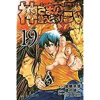 神さまの言うとおり弐(19) (週刊少年マガジンコミックス)