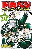 ドカベン ドリームトーナメント編 17 (少年チャンピオン・コミックス)