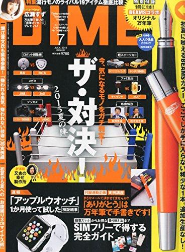 DIME(ダイム) 2015年 07 月号 [雑誌]の詳細を見る
