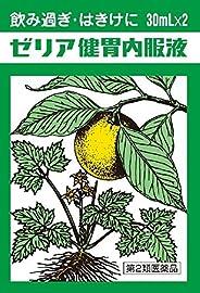 【第2類医薬品】ゼリア健胃内服液 30mL×2