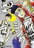 ライミングマン 2 (ヤングアニマルコミックス)