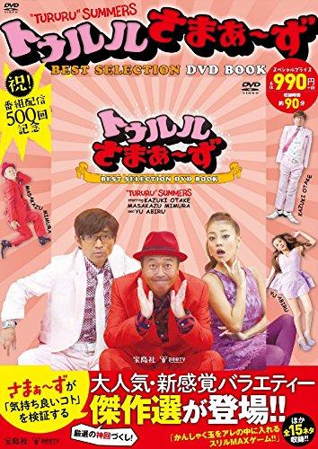 トゥルルさまぁ~ず BEST SELECTION DVD BOOK (宝島社DVD BOOK・・・