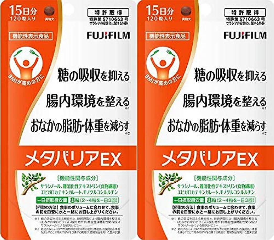 ドット中古半円【2個セット】富士フィルム メタバリアEX 120粒 機能性表示食品