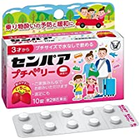 【第2類医薬品】センパア プチベリー 10錠 ×3