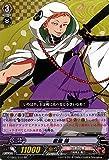 カードファイト!! ヴァンガードG 岩融 特(RR) 刀剣乱舞-ONLINE-弐(G-TB02)シングルカード G-TB02/010