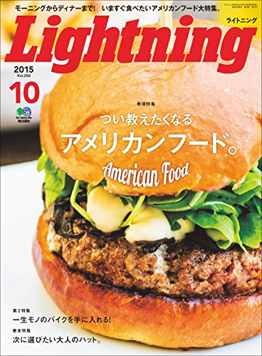 Lightning(ライトニング) 2015年10月号 Vol.258[雑誌]