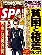 週刊SPA!(スパ) 2014 年 12/30 ・ 2015 年 01/06 合併号 週刊SPA! (デジタル雑誌)