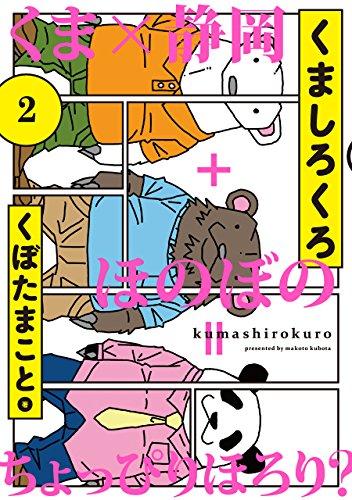 くましろくろ(2)(完) (ガンガンコミックスONLINE)