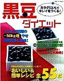 カラダにいい!キレイをつくる!黒豆ダイエット―おいしい&簡単レシピ全55品 (GAKKEN HIT MOOK)