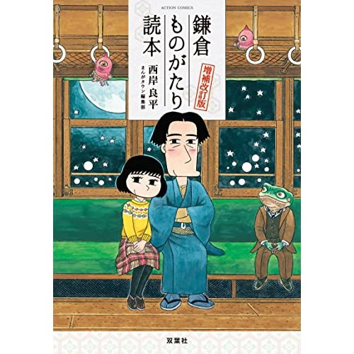 鎌倉ものがたり読本 増補改訂版 (アクションコミックス(月刊アクション))