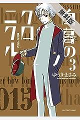 白暮のクロニクル(3)【期間限定 無料お試し版】 (ビッグコミックス) Kindle版