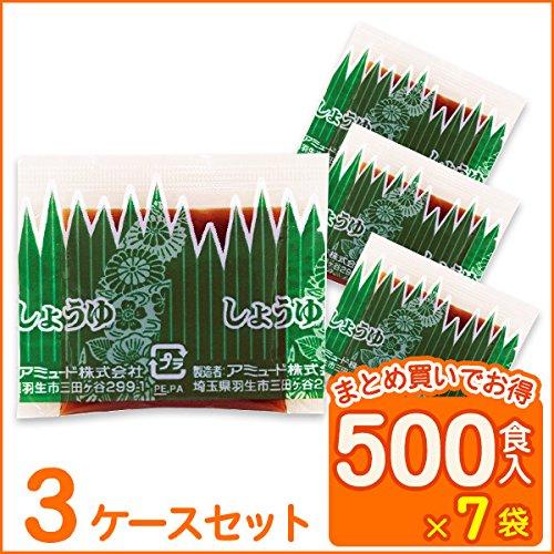 業務用 3ケースセット アミュード しょうゆ 濃口 (3g×500食入×7袋×3ケース) 小袋