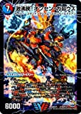 デュエルマスターズ/DMX-25/V10/VC/激沸騰!オンセン・ガロウズ/絶対絶命 ガロウズ・ゴクドラゴン(上)