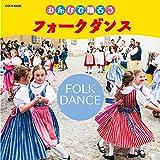 ザ・ベスト みんなで踊ろう フォークダンス