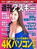 週刊アスキー No.1119 (2017年3月21日発行) [雑誌]
