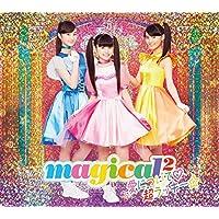 愛について♡/超ラッキー☆(DVD付)2018 magical²(マジカルマジカル)