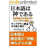 日本語は神である: 日本精神と日本文化のアップダウン構造 日本アップダウン構造シリーズ