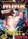 MMR UFO・ミステリーサークルを追え!編 アンコール刊行 (プラチナコミックス)
