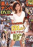 240分DVD付 素人ナンパDVD めちゃカワ捕獲大作戦 (富士美ムック)