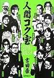 人間コク宝 まんが道 / 吉田豪 のシリーズ情報を見る