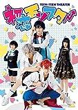 TEEN×TEEN THEATER「初恋モンスター」[DVD]
