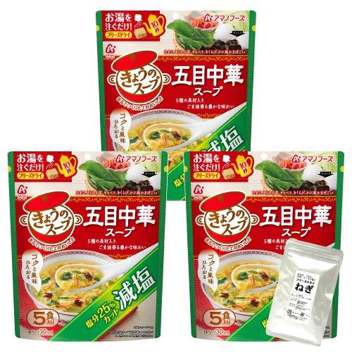 アマノフーズ フリーズドライ 減塩 スープ 五目中華 30食 きょうのスープ 小袋ねぎ1袋 セット