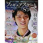 フィギュアスケートSTARS―羽生結弦新たなる挑戦/GPシリーズ開幕!!銀盤を彩 (COSMIC MOOK)