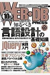 WEB+DB PRESS Vol.60 大型本