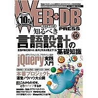 WEB+DB PRESS Vol.60