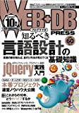 WEB+DB PRESS Vol.60