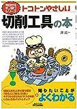 トコトンやさしい切削工具の本 (今日からモノ知りシリーズ)