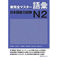 新完全マスター語彙 日本語能力試験N2