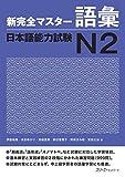 新完全マスター語彙 日本語能力試験N2 画像