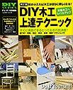 DIYシリーズ 改訂版 DIY木工上達テクニック (Gakken Mook DIY SERIES)