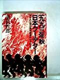 一九九三年秋・日本クーデター―それは闇将軍暗殺事件から始った (1983年)