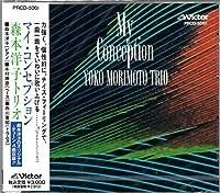 Yoko Morimoto trio : My Conception: 森本洋子トリオ 「マイ・コンセプション」 自筆サインつき