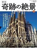 週刊奇跡の絶景 Miracle Planet 2016年5号 サグラダ・ファミリア スペイン [雑誌]