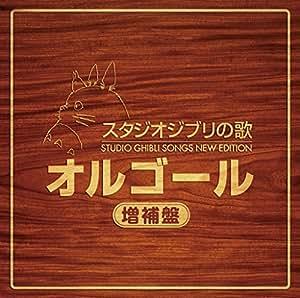 スタジオジブリの歌オルゴール -増補盤-