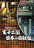 NHKスペシャル 電子立国 日本の自叙伝 DVD BOX (新価格)