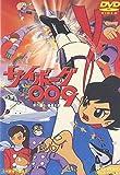 サイボーグ009[DVD]