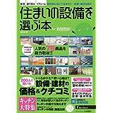 住まいの設備を選ぶ本 by suumo 2014夏 (リクルートムック)