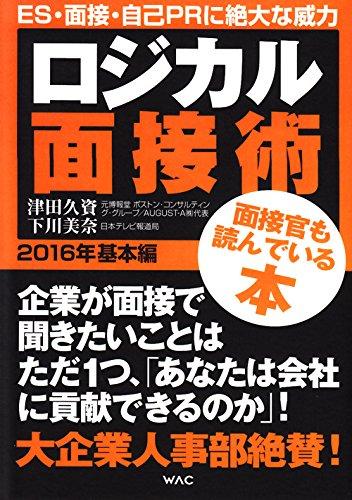 ロジカル面接術 2016年基本編