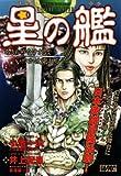 星の艦 (キングシリーズ 漫画スーパーワイド)