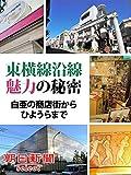 東横線沿線魅力の秘密 白亜の商店街からひようらまで (朝日新聞デジタルSELECT)