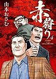 赤狩り THE RED RAT IN HOLLYWOOD(4) (ビッグコミックス)