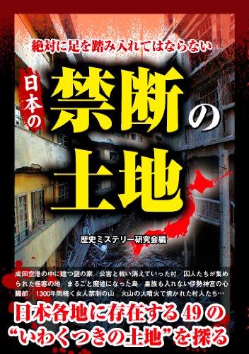 絶対に足を踏み入れてはならない 日本の禁断の土地の詳細を見る