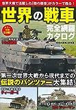 世界の戦車 完全網羅カタログ